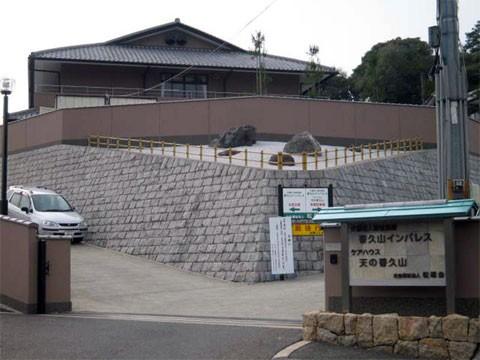 特別養護老人ホーム香久山インパレス 改修工事