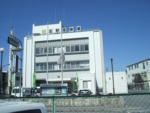 中吉野警察署 増床等及び耐震改修工事